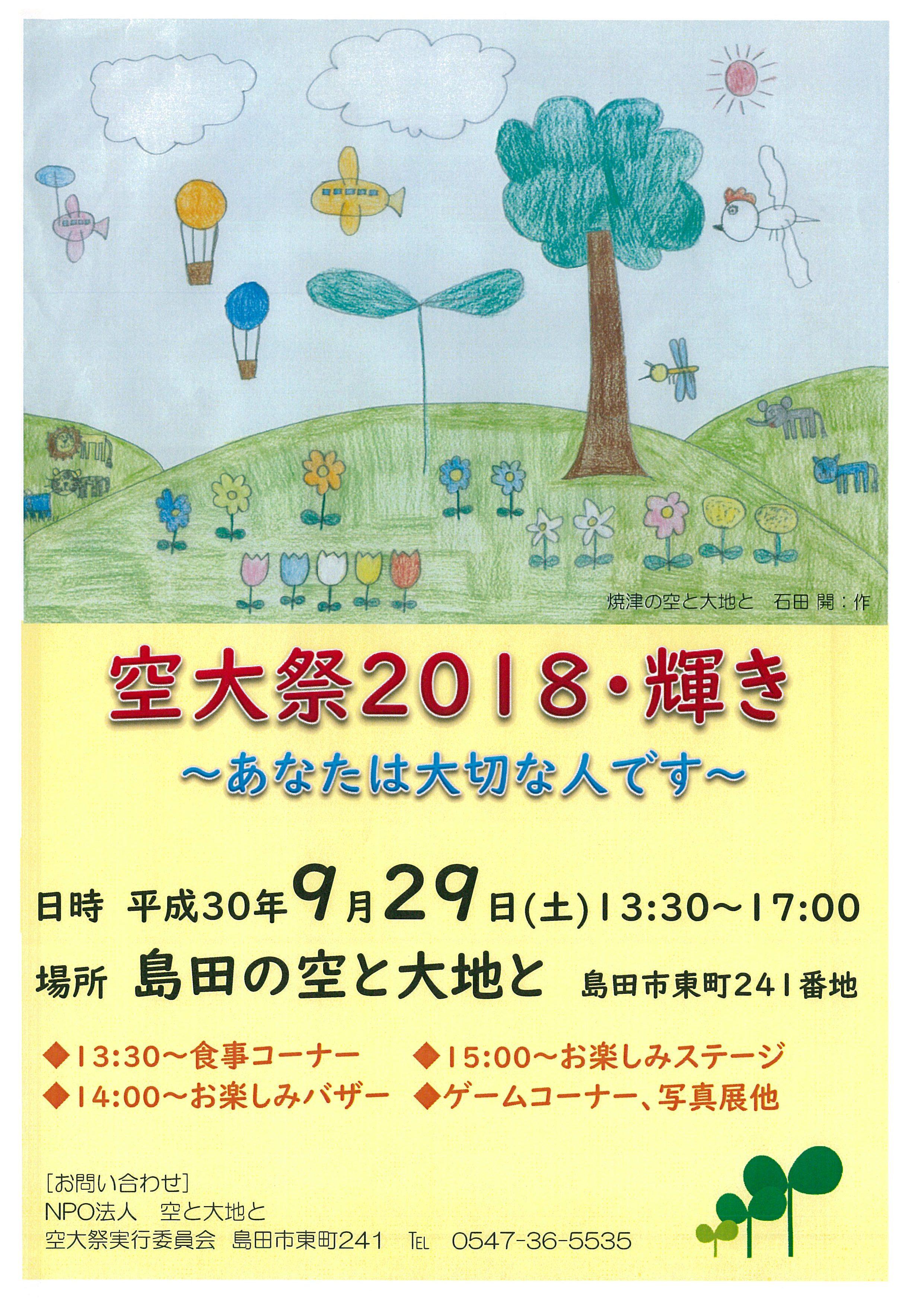 空大祭2018・輝き H30.9.29開催